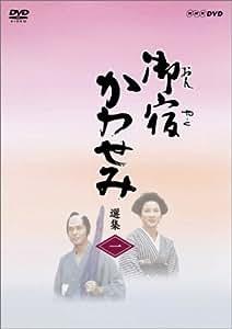 御宿かわせみ選集 第一集 [DVD]