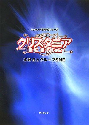 クリスタニアRPG (fukkan .com―ブッキングTRPGシリーズ)