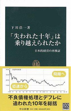 「失われた十年」は乗り越えられたか―日本的経営の再検証 (中公新書)の詳細を見る