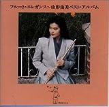 フルート・エレガンス 山形由美ベスト・アルバム 画像