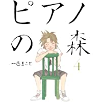 ピアノの森(4) (モーニングコミックス)