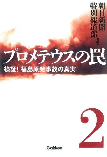 プロメテウスの罠 2 検証! 福島原発事故の真実 プロメテウスの罠シリーズ