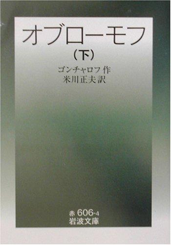 オブローモフ〈下〉 (岩波文庫 赤 606-4)の詳細を見る