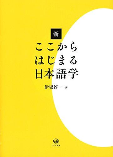 新ここからはじまる日本語学の詳細を見る