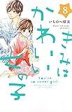 きみはかわいい女の子(8) (講談社コミックス別冊フレンド)