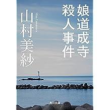 娘道成寺殺人事件 (角川文庫)