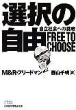 選択の自由—自立社会への挑戦 (日経ビジネス人文庫)