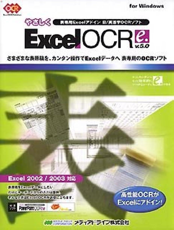 プランテーションアイスクリーム航空便やさしくExcel OCR v5.0 for Windows