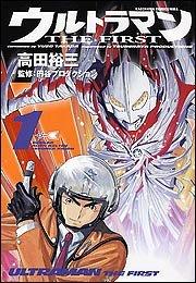 ウルトラマンTHE FIRST (1) (単行本コミックス―KADOKAWA COMICS特撮A)の詳細を見る