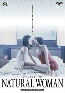 ナチュラル・ウーマン [DVD]