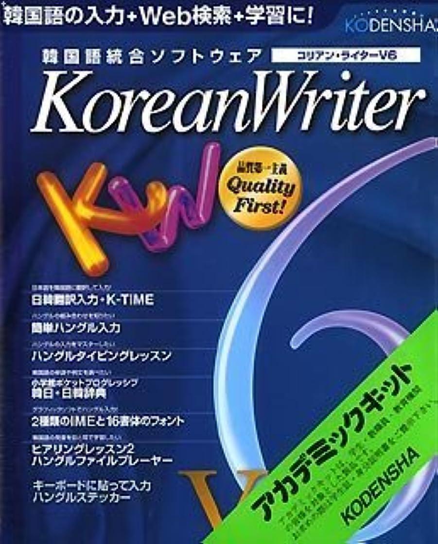 しつけ一興味Korean Writer V6 アカデミックキット