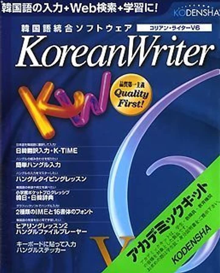 普遍的な上向きペンスKorean Writer V6 アカデミックキット