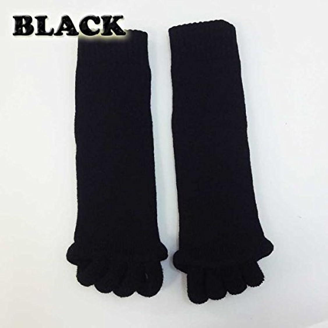 化学促進するさせる足指開きソックス (左右1組) 履くだけ 簡単 フットケア リラックス むくみ (ブラック)
