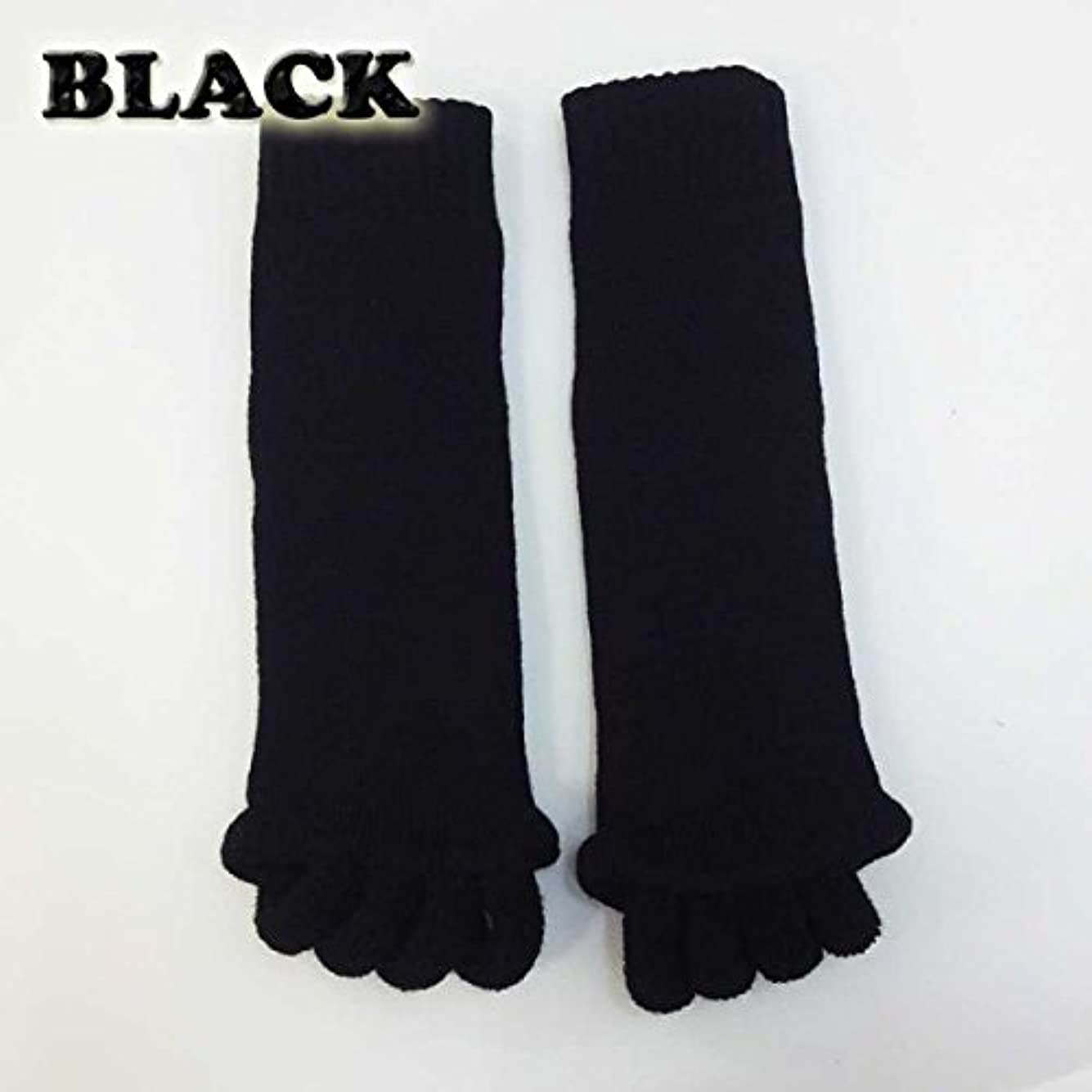 捧げる脱走生産性足指開きソックス (左右1組) 履くだけ 簡単 フットケア リラックス むくみ (ブラック)