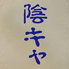 カミカゼスタイル (kamikazestyle) 【おふざけTシャツ】陰キャ