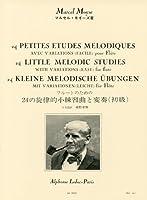 モイーズ: フルートのための24の旋律的小練習曲/ルデュック社