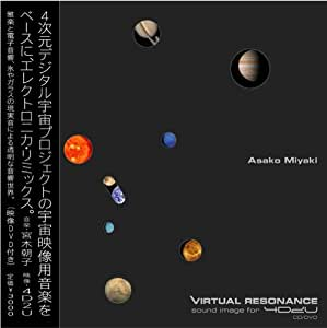 Virtual Resonance-sound image for 4D2U(DVD付)