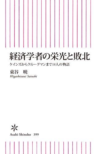 経済学者の栄光と敗北 (朝日新書)の詳細を見る