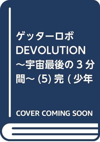 [画像:ゲッターロボDEVOLUTION ~宇宙最後の3分間~(5)完 (少年チャンピオン・コミックス・エクストラ)]
