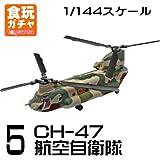 日本の輸送機コレクション [5.CH-47 航空自衛隊](単品)