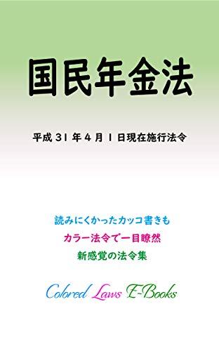 国民年金法 平成29年度版(平成31年4月1日) カラー法令シリーズ