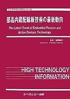 部品内蔵配線板技術の最新動向 (エレクトロニクスシリーズ)
