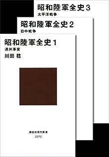 昭和陸軍全史 (講談社現代新書)