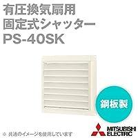 三菱電機 PS-40SK 三菱有圧換気扇用固定式シャッター(ガラリ) (鋼板製) (羽根径40cmの有圧換気扇用) NN