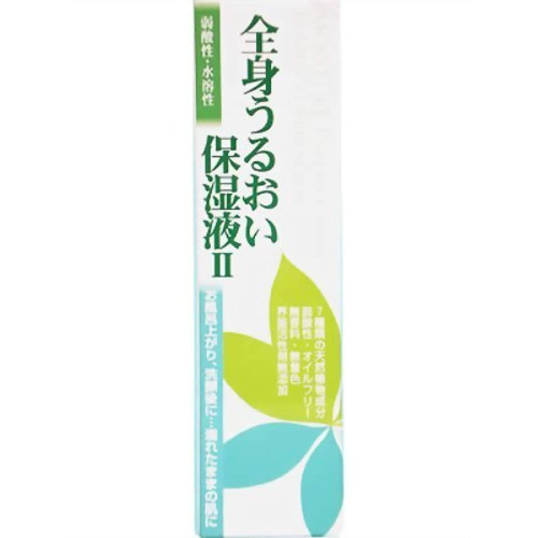 交流するラッシュアンペア全身うるおい保湿液(まろやか薬用スキントリートメント) 250ml