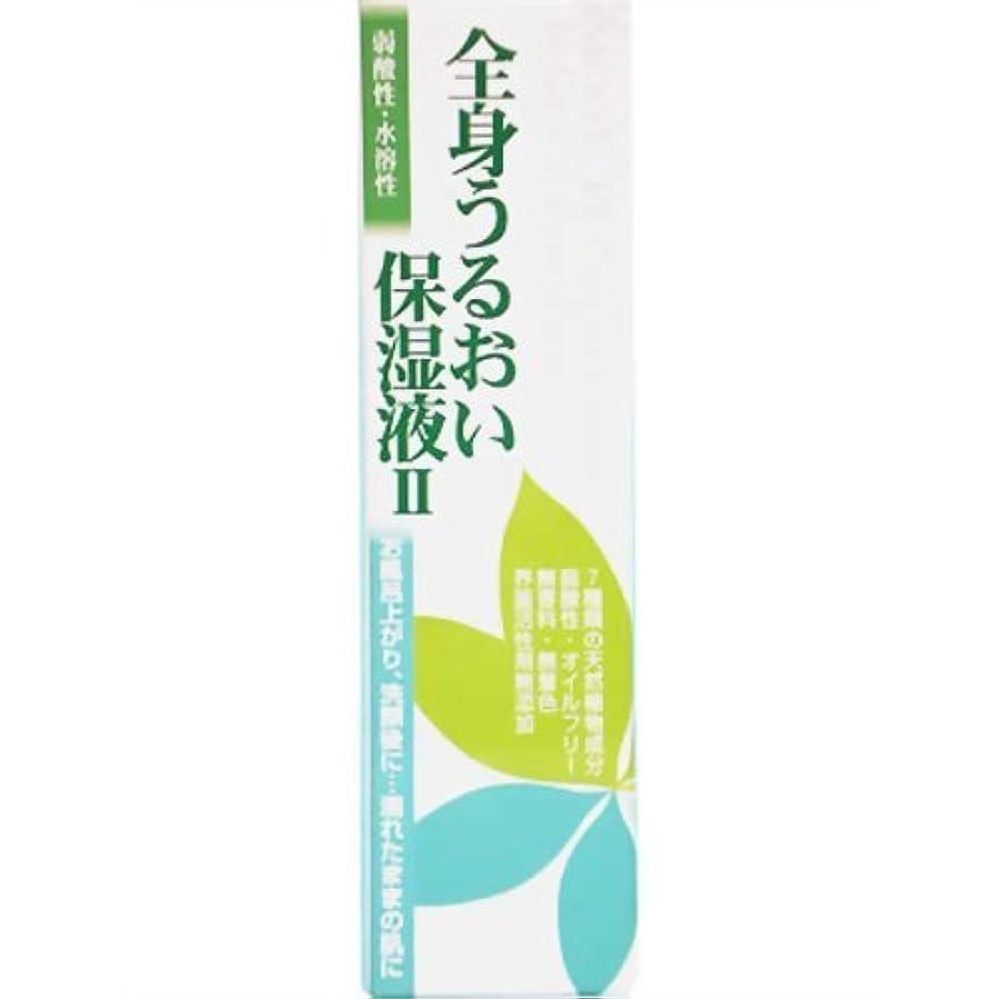 シーン今日副産物【天野商事】全身うるおい保湿液2 250ml