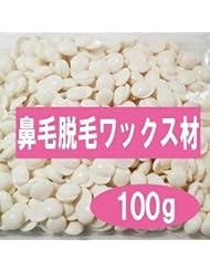 【約25回分】鼻毛脱毛ワックス材(ノーズワックス材) 100g