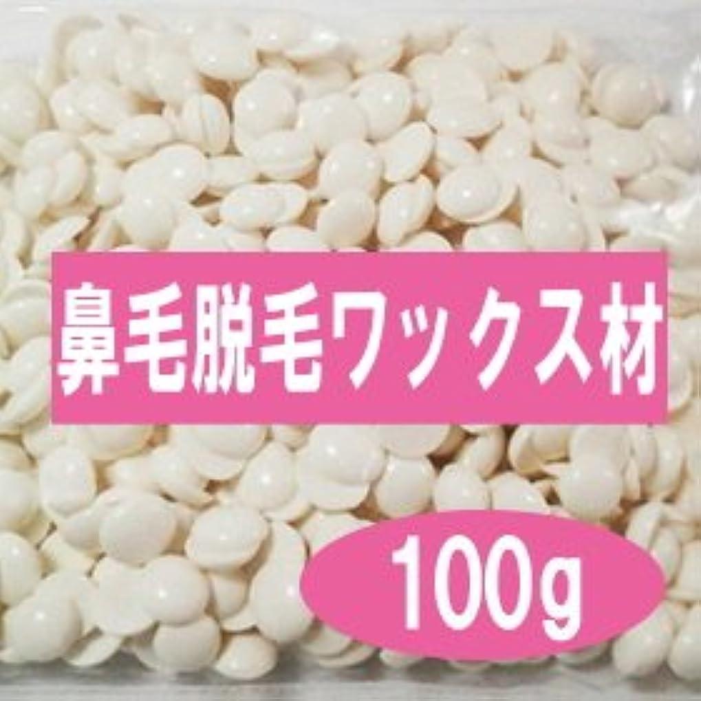 解釈的愛されし者キノコ【約25回分】鼻毛脱毛ワックス材(ノーズワックス材) 100g