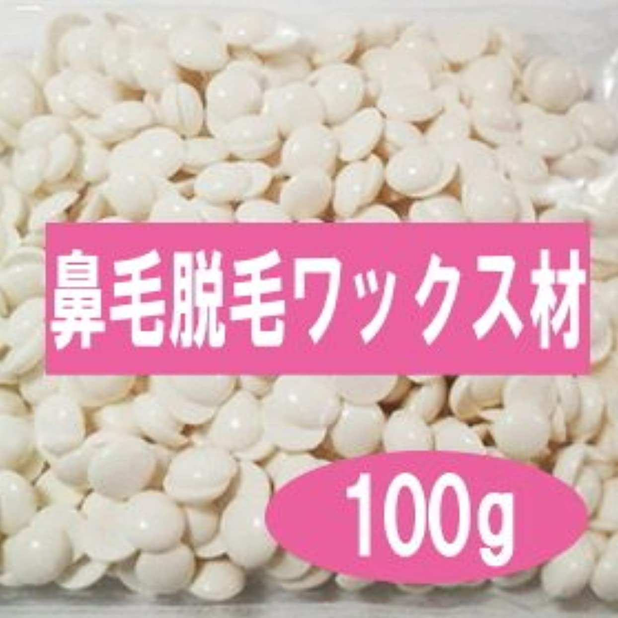 情熱バレエレイア【約25回分】鼻毛脱毛ワックス材(ノーズワックス材) 100g