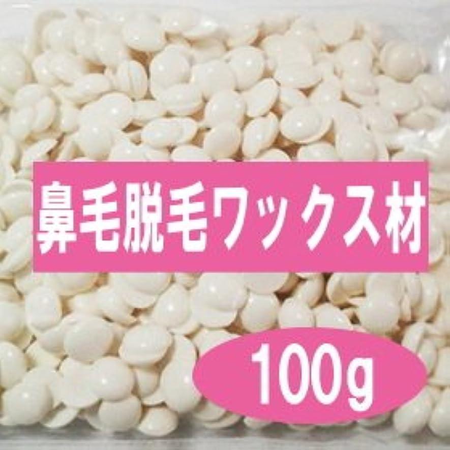 感謝ベンチ改修する【約25回分】鼻毛脱毛ワックス材(ノーズワックス材) 100g