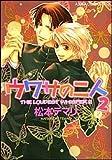 ウワサの二人 (2) (あすかコミックスCL-DX)