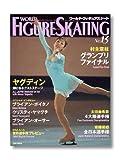 ワールド・フィギュアスケート 13 画像