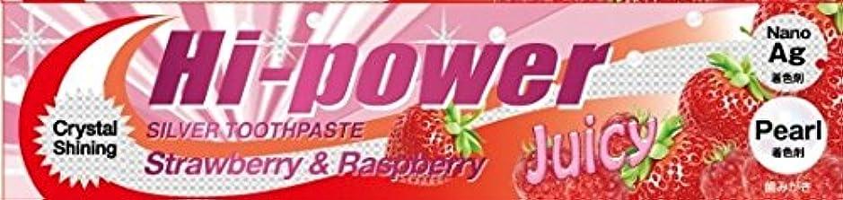 ハイパワー 歯みがき ラズベリー&ストロベリー (120g)