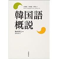 韓国語概説