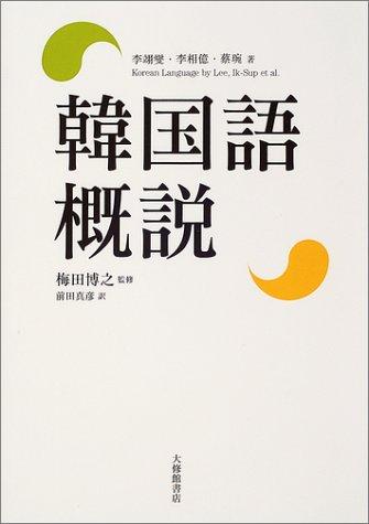 韓国語概説の詳細を見る
