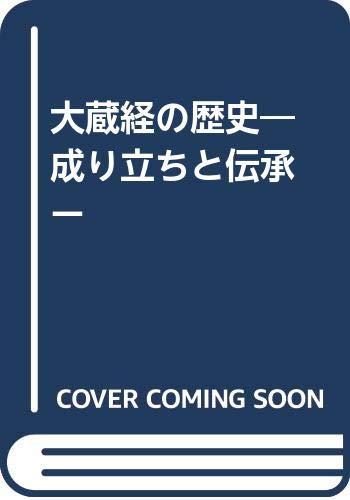 [画像:大蔵経の歴史―成り立ちと伝承ー]