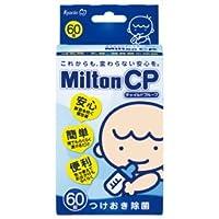 キョーリン製薬 MiltonCP(錠剤タイプ) 60錠