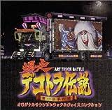 爆走デコトラ伝説 男一匹夢街道 ― オリジナル・サウンドトラック&ヴォイスコレクション