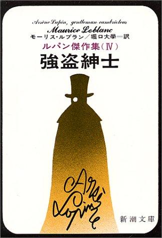 強盗紳士 (新潮文庫―ルパン傑作集)の詳細を見る