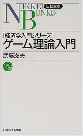 ゲーム理論入門 (日経文庫―経済学入門シリーズ)