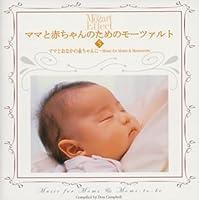 ママとおなかの赤ちゃんのために Music for Moms&Moms-to-be