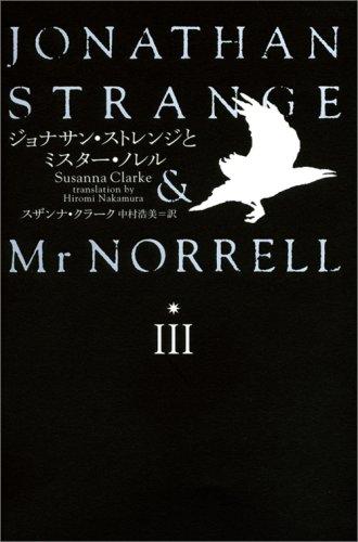 ジョナサン・ストレンジとミスター・ノレルIIIの詳細を見る