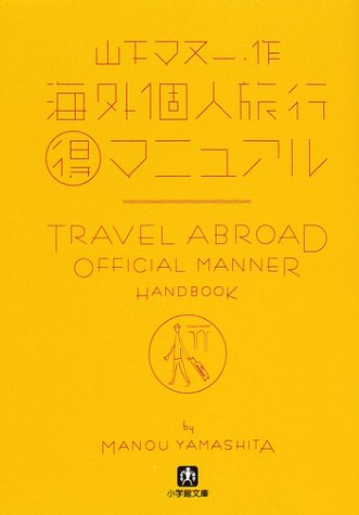 海外個人旅行マル得マニュアル (小学館文庫)の詳細を見る