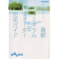 最新ミネラルウォーター完全ガイド (だいわ文庫)