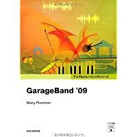 GarageBand '09 (Appleトレーニングシリーズ)