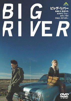 ビッグ・リバー [DVD]